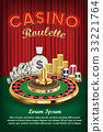 casino roulette with money and casino chips 33221764