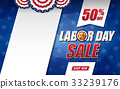 Labor day sale background design 33239176