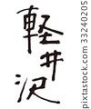 คารุอิซาวะ,การคัดลายมือ,ตัวอักษร 33240205