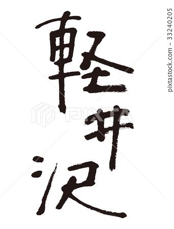 การเขียนตัวอักษรคารุอิซาวะ 33240205