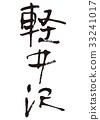 คารุอิซาวะ,การคัดลายมือ,ตัวอักษร 33241017