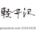 คารุอิซาวะ,การคัดลายมือ,ตัวอักษร 33241018