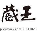 zao, calligraphy writing, character 33241023