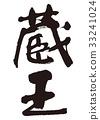 zao, calligraphy writing, character 33241024