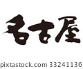 nagoya, calligraphy writing, character 33241136