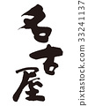 nagoya, calligraphy writing, character 33241137