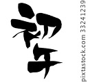 calligraphy writing, chinese character, kanji 33241239