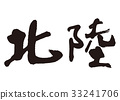 hokuriku, hokuriku region, calligraphy writing 33241706
