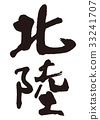 hokuriku, hokuriku region, calligraphy writing 33241707
