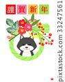 新年賀卡 賀年片 新年賀卡模板 33247561