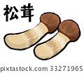 秋之美食 松茸蘑菇 蘑菇 33271965