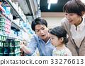 超級市場 超市 笑容 33276613