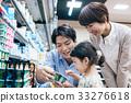 超級市場 超市 量販 33276618