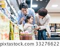 超級市場 超市 笑容 33276622