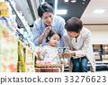 超級市場 超市 量販 33276623