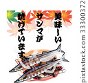 brazier, saury, grilled fish 33300372
