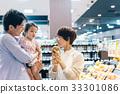 ซุปเปอร์มาร์เก็ตสำหรับครอบครัว 33301086