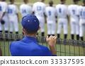 고교 야구 33337595