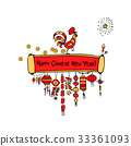 Chinese new year card with rooster for your design 33361093