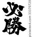 certain, victory, calligraphy 33370720