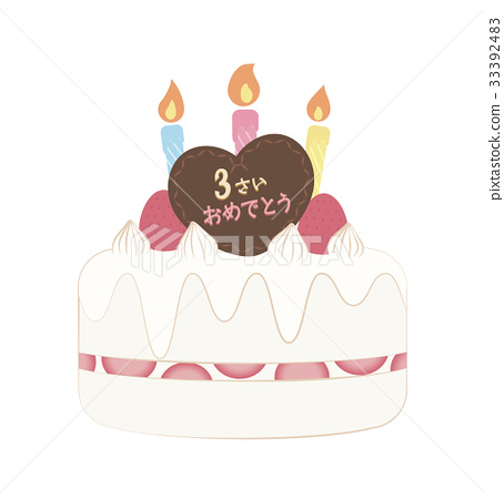 Wondrous 3 Year Old Birthday Cake Stock Illustration 33392483 Pixta Funny Birthday Cards Online Overcheapnameinfo