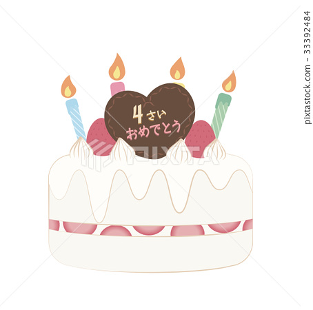 Sensational 4 Years Old Birthday Cake Stock Illustration 33392484 Pixta Personalised Birthday Cards Veneteletsinfo
