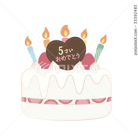 Stupendous 5 Year Old Birthday Cake Stock Illustration 33392485 Pixta Funny Birthday Cards Online Fluifree Goldxyz