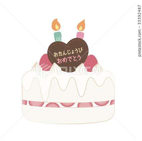 2歲的生日蛋糕 33392487