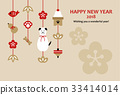 New Years Ornaments 33414014