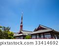 도쿄 타워와 사원 33414692