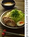 히로시마 츠 케멘 33431084