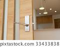室內裝飾 室內設計 客廳 33433838