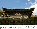 公主 韓國 建築 33448128