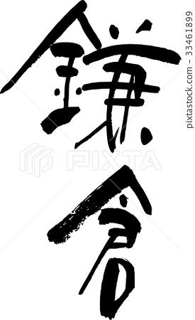 Kamakura 33461899