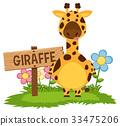 长颈鹿 可爱 矢量 33475206
