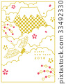 new, year's, card 33492330