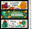 Back to School vector study stationery banners set 33520889
