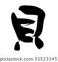 calligraphy writing, calligraphy, calligraphic 33523345