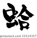 Calligraphy writing 蛤 one letter food illustration 33524357