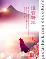 狗年 富士山 新年贺卡 33550673