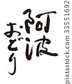 awa odori, calligraphy writing, characters 33551692