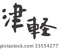 津輕 書法作品 字符 33554277