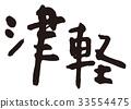 津輕 書法作品 字符 33554475