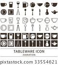 餐具 图标 矢量 33554621
