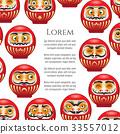日本 达摩吉祥娃娃 海报 33557012