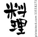 书法作品 中国汉字 日本汉字 33558273