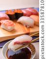壽司 33587810