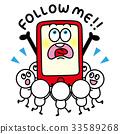 跟我来 33589268