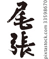 owari, calligraphy writing, character 33598670
