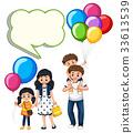 气球 汽球 家庭 33613539